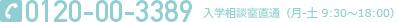0120-00-3389(入学相談室直通)